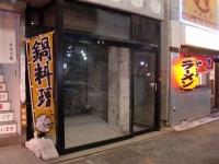 マルムラ@木場・20140204・美学屋跡地