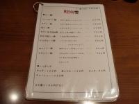 らめんぬ@勝どき・20140205・メニュー