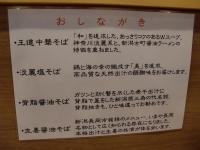 鶴若@三ノ輪・20140211・しながき