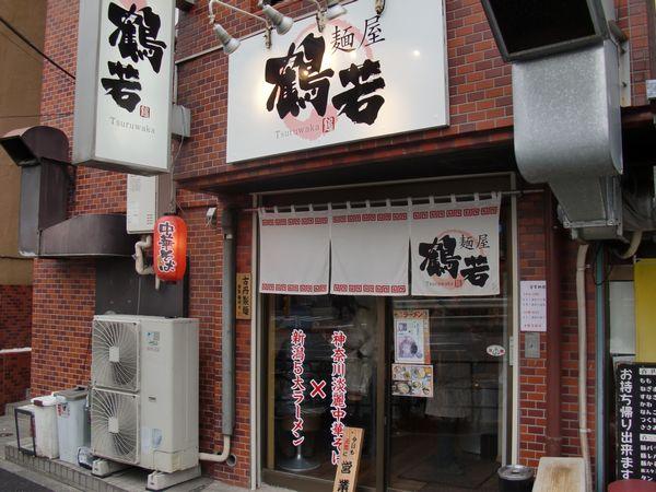 鶴若@三ノ輪・20140211・店舗