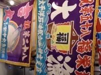 ねむろ@新橋・20140216・大漁旗