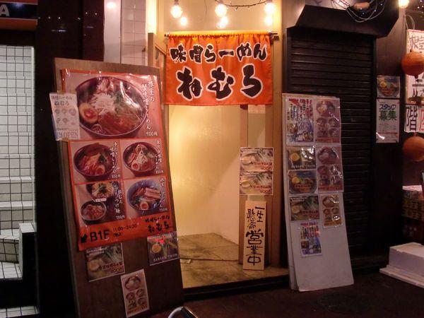 ねむろ@新橋・20140216・店舗