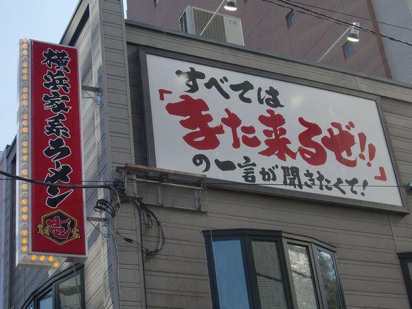 馬場壱家@高田馬場・20140218・看板