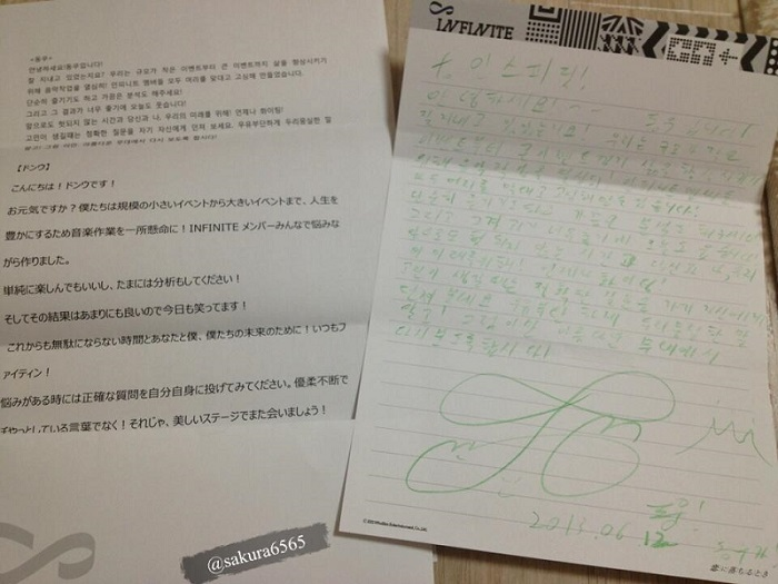 DongWoos love letter