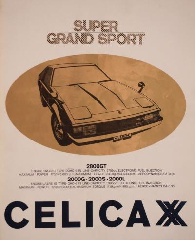 81年7月 セリカXX カタログ