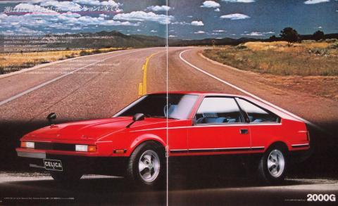 81年7月 セリカXX 2000G