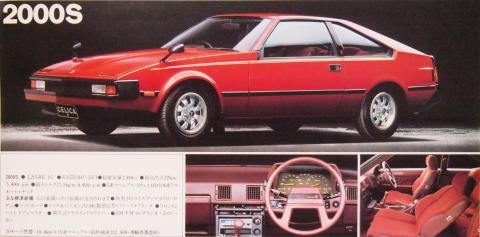 81年7月 セリカXX 2000S