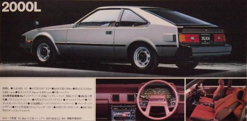 81年7月 セリカXX 2000L