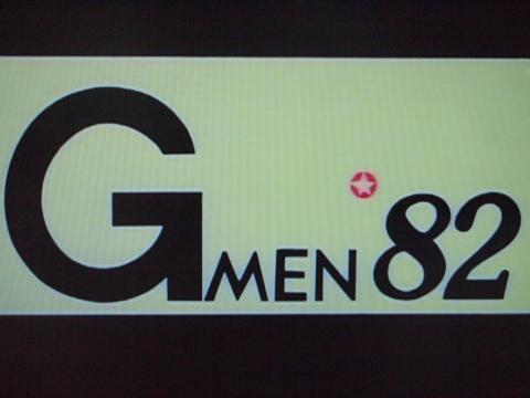 Gメン82