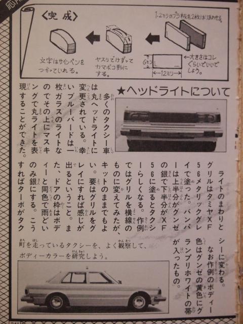 プラモデル入門大百科