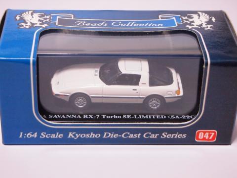京商 サバンナRX-7