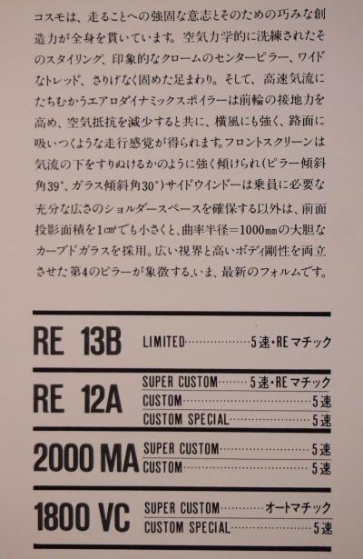 77年5月 コスモAP エンジン×ミッション