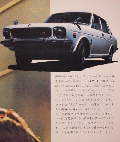 70年11月 ホンダ77 スタイル