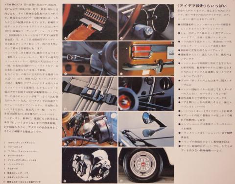 70年11月 ホンダ77 安全設計
