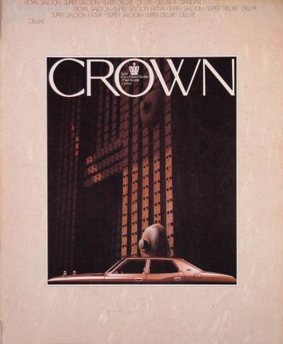 76年11月 クラウン カタログ