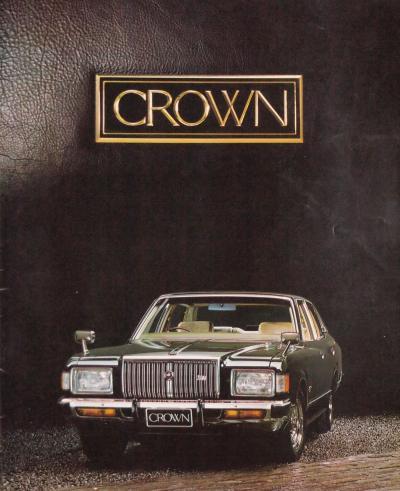 79年3月 クラウン カタログ
