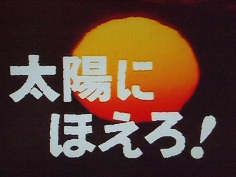 太陽にほえろ! OP