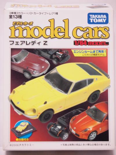 タカラトミー モデルカーズ フェアレディZシリーズ