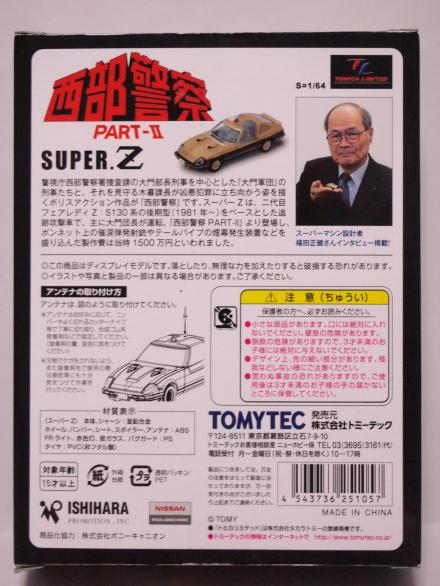 TLVN 西部警察 スーパーZ