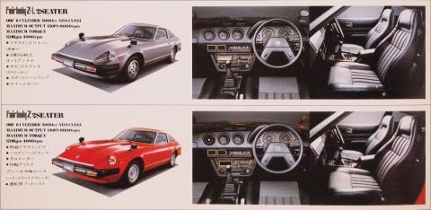 80年3月 フェアレディZ 2シーター
