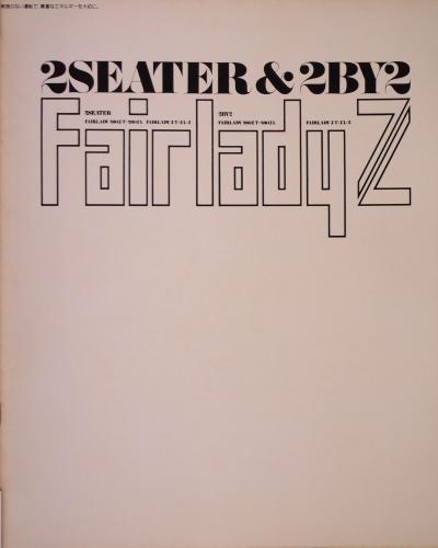 80年3月 フェアレディZ カタログ