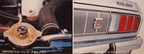 70年 ギャラン 安全設計