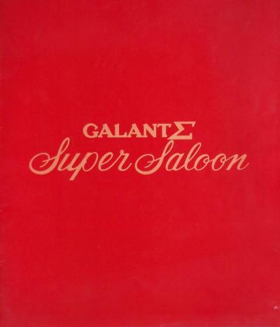 77年2月 ギャランΣ スーパーサルーン カタログ