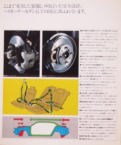 77年2月 ギャランΣ スーパーサルーン 安全設計
