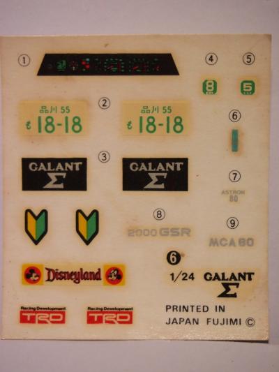 フジミ ギャランΣ 2000GSR