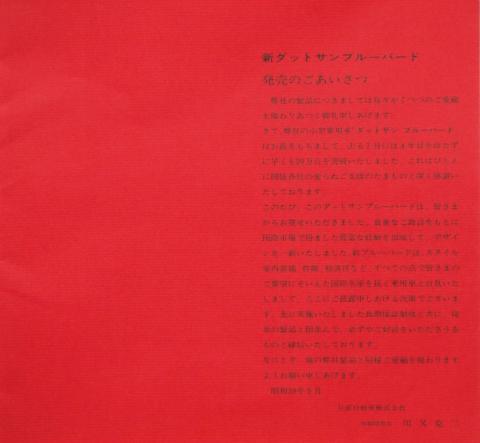1963年9月 ブルーバード ごあいさつ