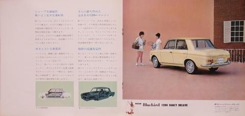 1963年9月 ブルーバード ファンシーDX