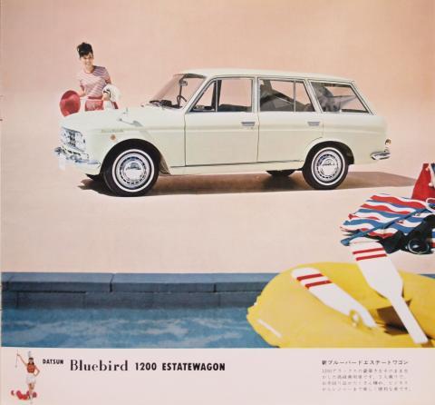 1963年9月 ブルーバード エステートワゴン