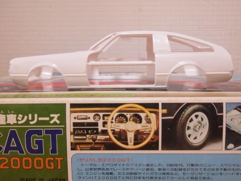 アオシマ セリカLB 2000GT