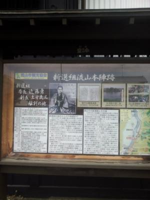 近藤勇陣屋跡