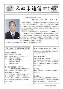 みぬま通信第54号表紙