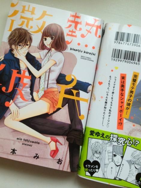 微熱コミックス