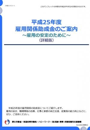 20130927雇用関係の助成金パンフレット