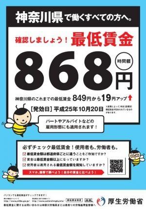 20131023神奈川県の地域別最低賃金額