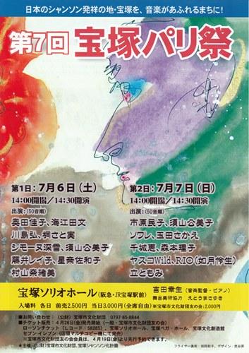 R_第7回宝塚パリ祭