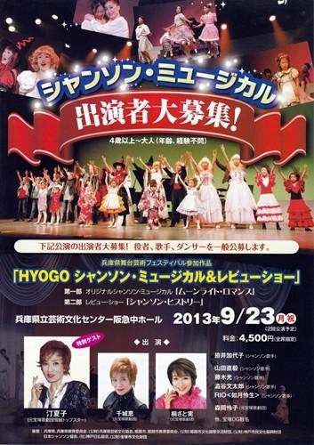 HYOGOシャンソンミュージカル2