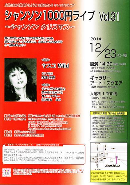 R_1000円ライブVol31チラシ