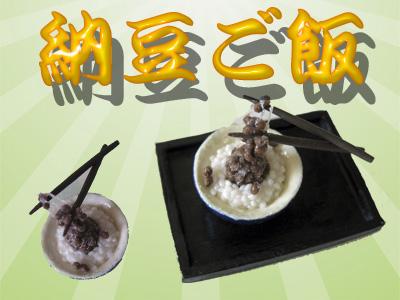 納豆ご飯2
