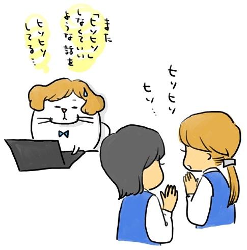 ヒソヒソ話禁止令