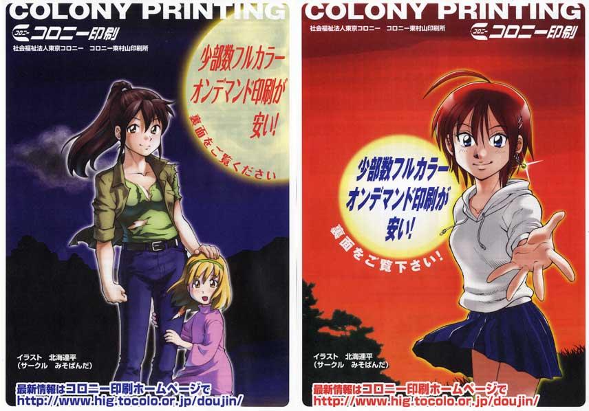 colony_chirashi.jpg
