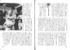 別冊宝島_猛虎復活読本_阪神監督は二度失敗する3
