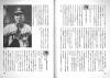 別冊宝島_猛虎復活読本_阪神監督は二度失敗する8