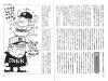 別冊宝島_猛虎復活読本_比較研究(野村VS長嶋)3