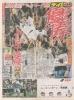 デイリースポーツ2005年9月30日阪神優勝1面