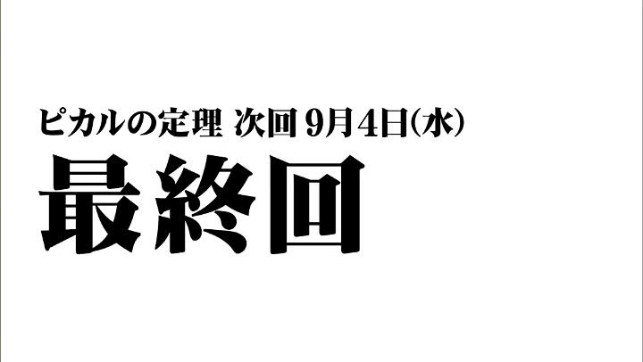 さらば2代目【GTO】葛城美姫(西内まりや)【ピカルの定理】終了…何考えてんだ!!