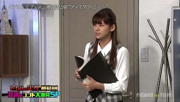 号泣!?2代目【GTO】葛城美姫【ピカルの定理】最終回、ビバリとルイ